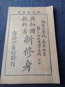 民國二年商務印書館《共和國新修身教科書》初小第八冊,品佳!