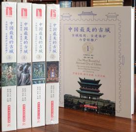 中国最美的古城(全5册)
