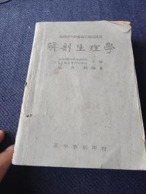 民國三十六年張查理編正中書局印《解剖生理學》全一冊