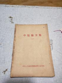 中医验方集(1)