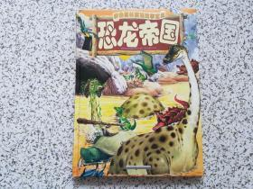彩色森林童话故事宝库: 恐龙帝国   精装本