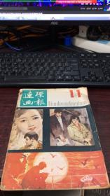连环画报(1982年第11期)
