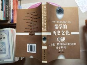 儒学的历史文化功能:士族:特殊形态的知识分子研究
