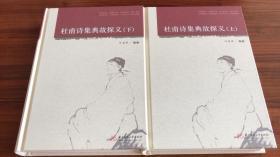 杜甫诗集典故探义:全2册