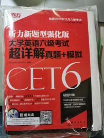 新东方 大学英语六级考试超详解真题+模拟(附光盘 有笔记)