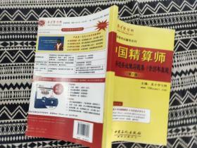 圣才教育:中国精算师会计与财务过关必做习题集(含历年真题)(第2版)
