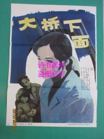 電影海報:大橋下面(105*76cm)