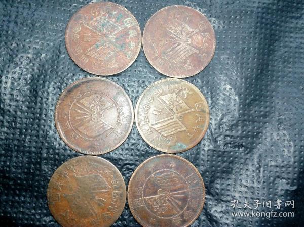 開國紀念幣6枚