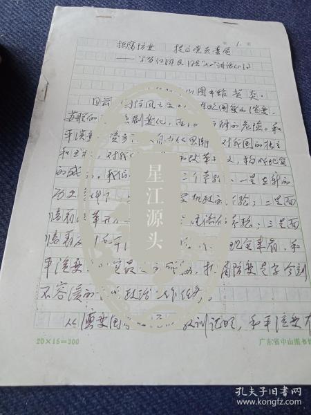 廣東省中山圖書館研究員黃炎先生鋼筆手稿《拒腐防變,提高黨員素質》9頁,品如圖!