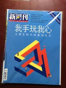 新周刊——我手玩我心(2017年9月)