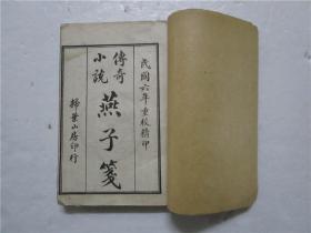民國十五年石印線裝本 《傳奇小說 燕子箋》 上下卷合訂為一冊全