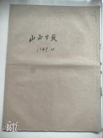 山西日報1949年11月合訂本