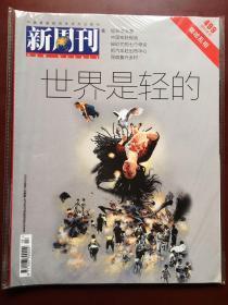新周刊:世界是輕的