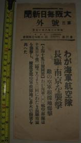 侵华报纸号外 大坂每日新闻 1937年8月15日号外 日军海军航空队长驱南京空袭  国军空军基地严重受损