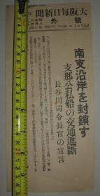 侵華報紙號外 大坂每日新聞 1937年8月25日號外 日軍第三艦隊司令長谷川清宣布南支沿岸封鎖  中國公私船舶全部禁止航行