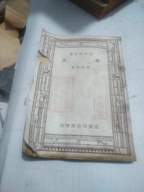 新中學文庫:釀造