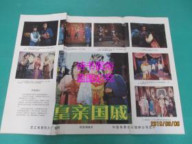 電影海報:皇親國戚(76*54cm)