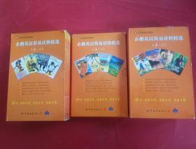 企鹅英语简易读物精选(上 123 ) 46本 无盘