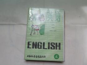 磁带 初级中学课本 英语(第四册)