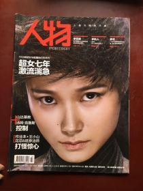 人物(2012年第7期)