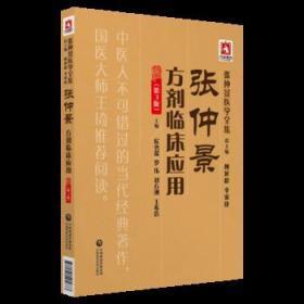 张仲景方剂临床应用(第3版)(张仲景医学全集)