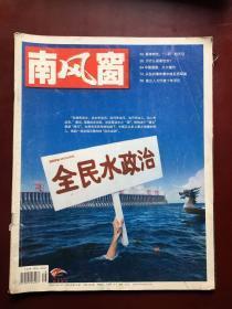 南風窗(2009年第16期)