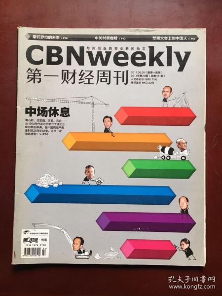 第一財經周刊(2011年6月第22期)