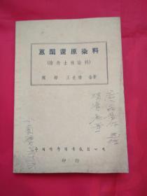 蒽醌還原染料(陰丹士林染料)民國36年八月初版