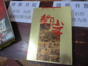 世纪伟人邓小平  三边书口刷金      精装8开    9-5号
