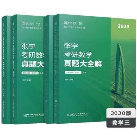 2020 张宇 考研数学真题大全解全四册如图(数学三)