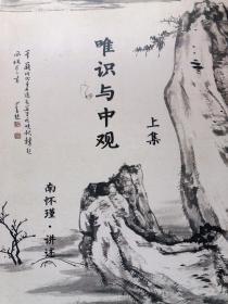 南怀瑾先生 唯识与中观,上下册,921页,大字目录版,封面古朴大方