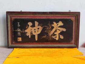 茶神,楠木茶匾一塊,完整包老,茶室首選,獨板,品相及尺寸如圖