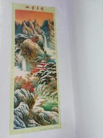 老年畫:四季多彩