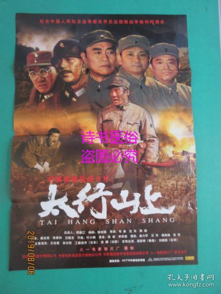電影海報:太行山上(99*68.5cm)