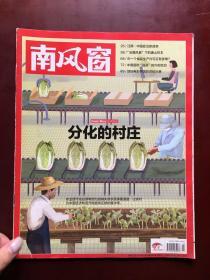 南風窗(2014年1月第2期)