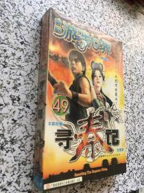 游戏光盘 电脑游戏世界 2001年第10期 寻秦记 完整版
