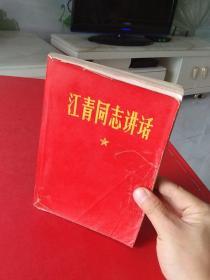 江青同志讲话