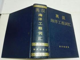 英汉海洋工程词汇 (印量900册,精装本1270页)