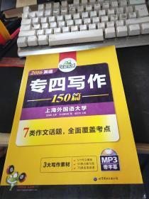 2016英语专四写作150篇正版九成新