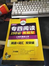 2016年专四阅读180篇华研外语