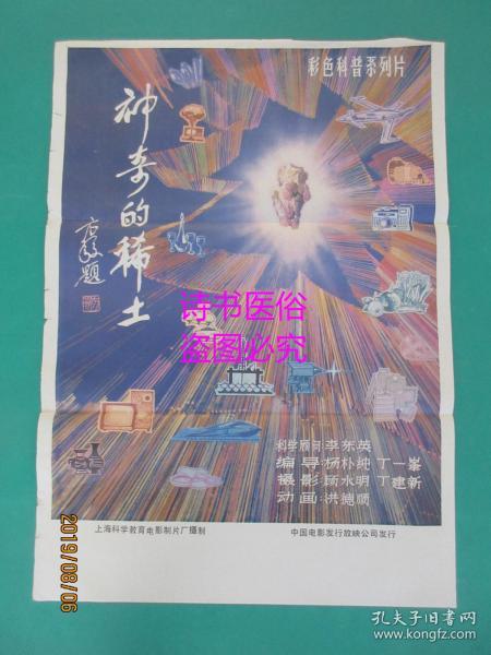 電影海報:神奇的稀土(75*53.5cm)