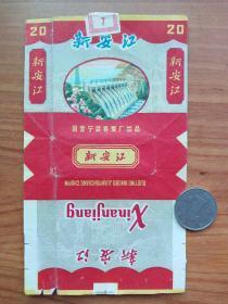 新安江烟标(宁波