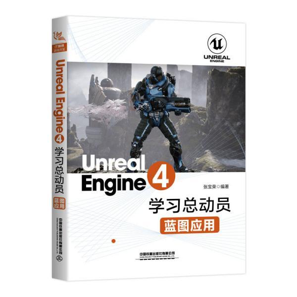 Unreal Engine 4学习总动员——蓝图应用
