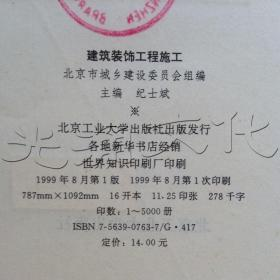 建筑装饰工程施工---[ID:622741][%#388E6%#]