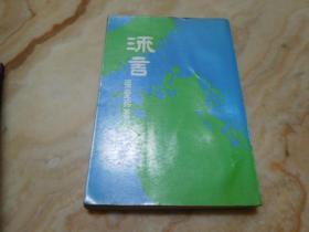 張愛玲作品--流言 (1979年) 皇冠出版