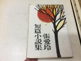 張愛玲短篇小說集(早期版)皇冠│泛黃 無劃記