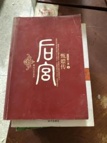 (正版)后宫·甄嬛传Ⅱ