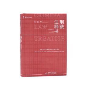正版现货 2019年新书 刑法注释书 何帆 中国民主法制出版社