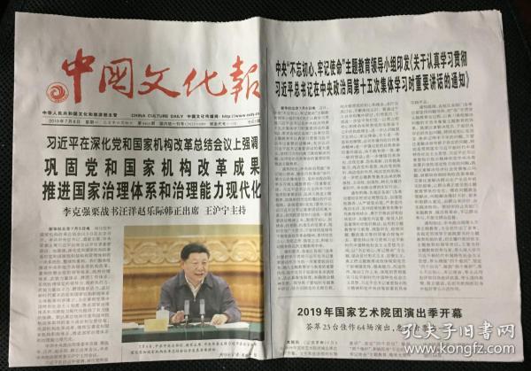 中國文化報 2019年 7月8日 星期一 第8464期 今日8版 郵發代號:1-115