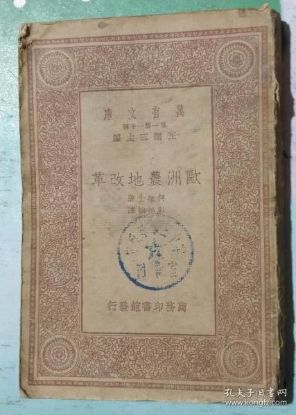 《歐洲農地改革》,商務萬有文庫版。